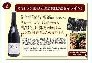 ワイン会 ワイン紹介3