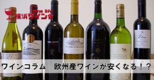 ワイン会 EPA