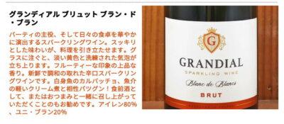 ワインリスト グランディアル