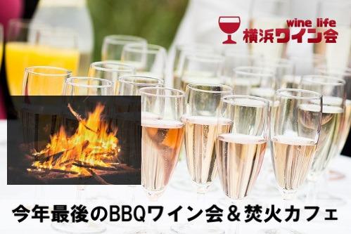 ワイン会 焚火