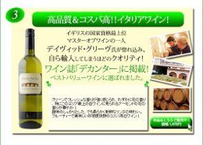 ワイン会 ワイン紹介1